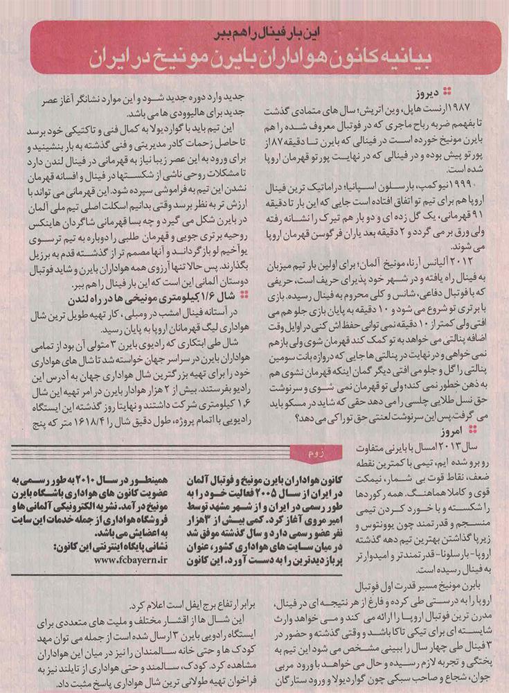 کانون رسمی هواداران بایرن مونیخ در ایران در روزنامه قدس